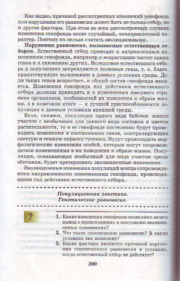 Page 200