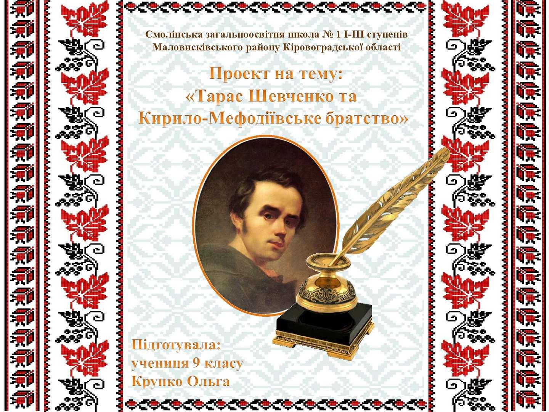 Тарас Шевченко та Кирило-Мефодіївське братство