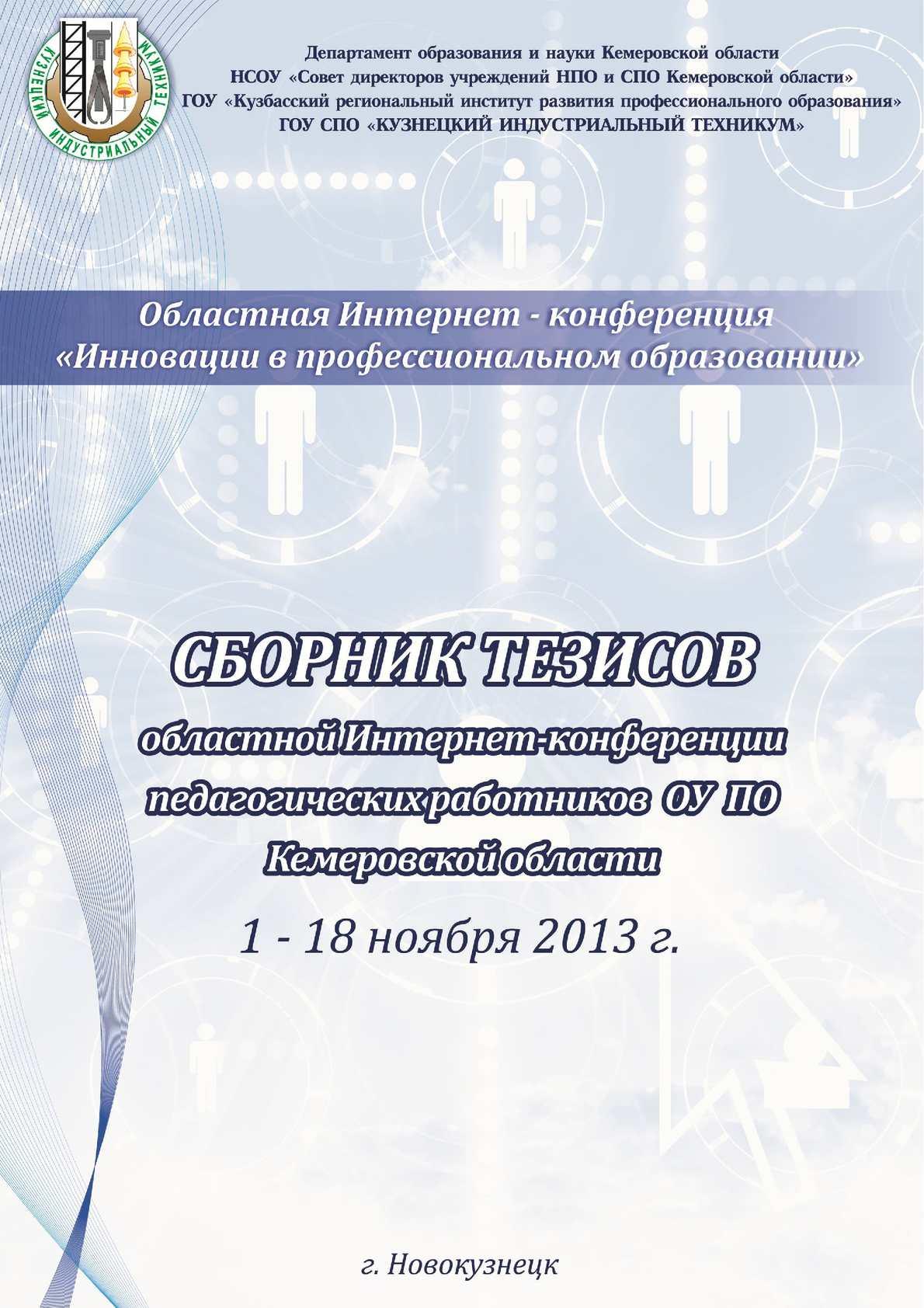 журнал учитель 2000г.,№ 4. статья пахомовой н.ю.