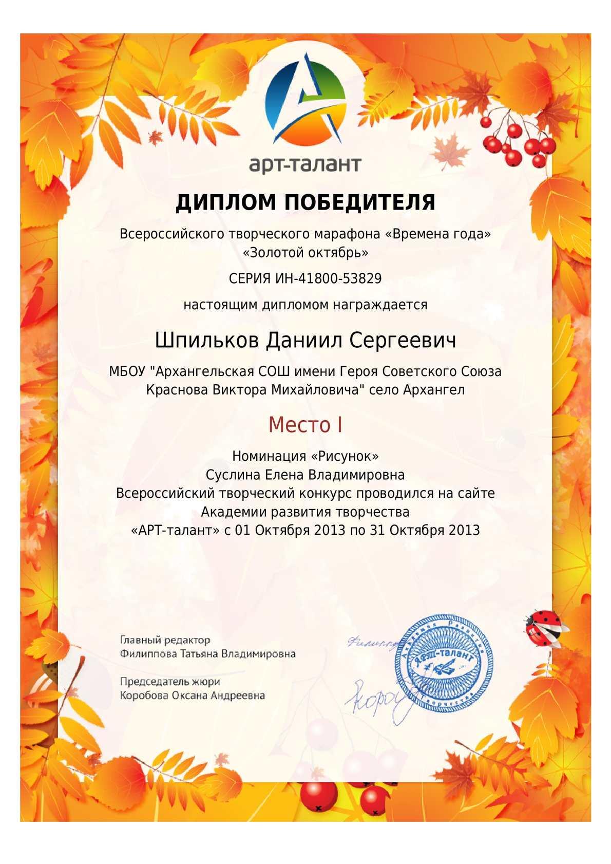 Арт талант конкурс для педагогов и детей