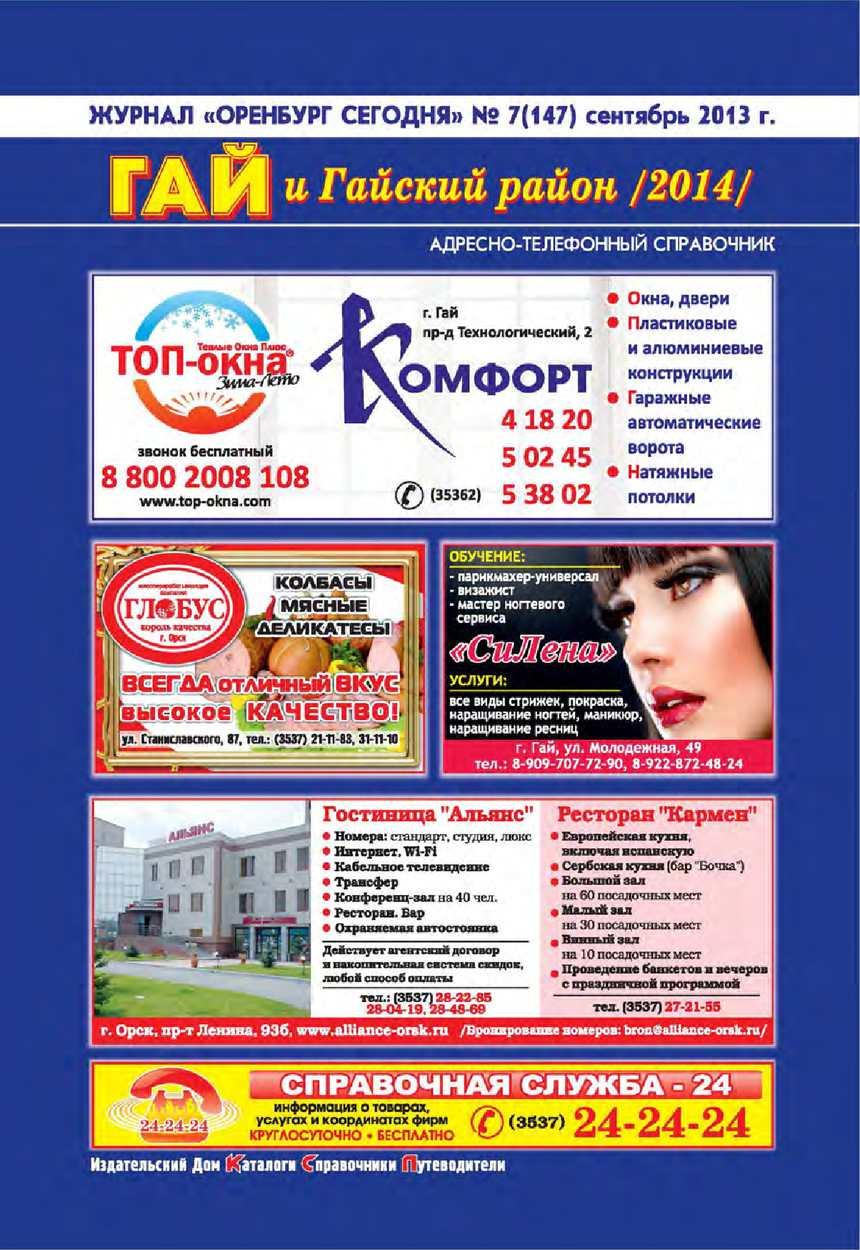 телефонный справочник овидиополь