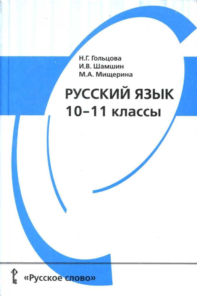 проводят учебник по русскому языку 11 класс сайт