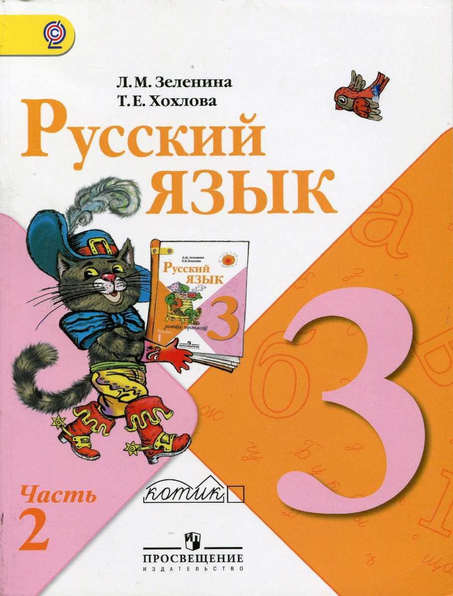 класс гдз 3 руски