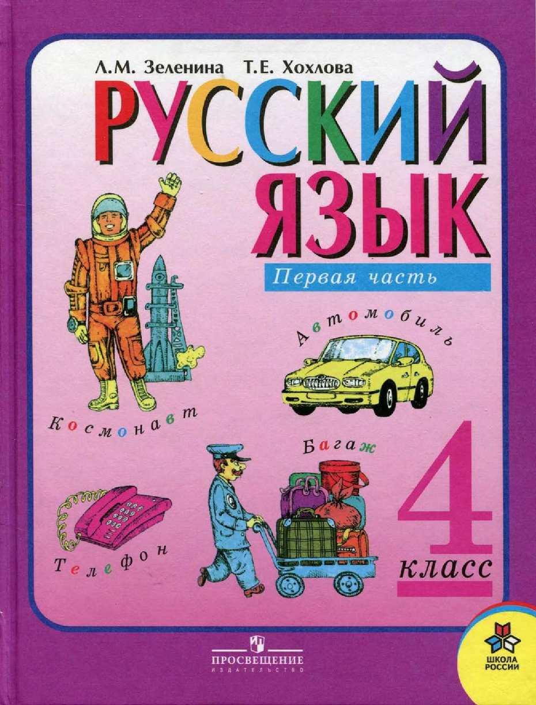 Школ класс русских гдз для 4