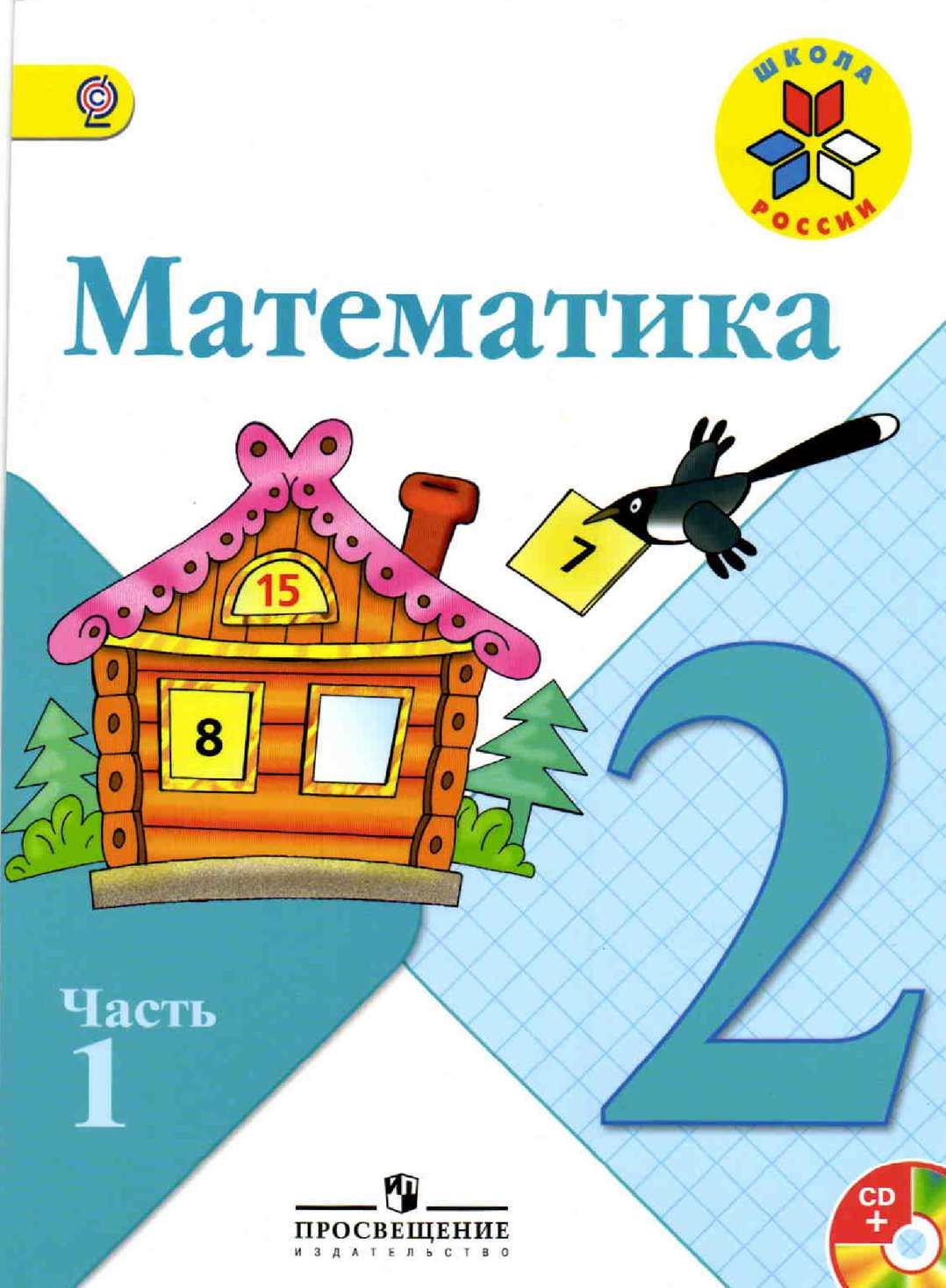 Гдз Математике 2 Класс Школа России
