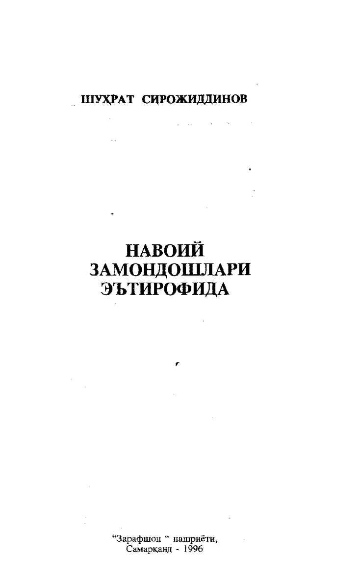Shuhrat  Sirojiddinov - Navoiy zamondoshlari e'tirofida