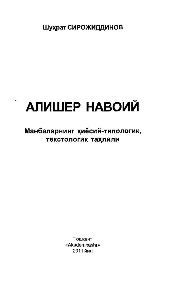Shuhrat  Sirojiddinov-Alisher Navoiy Manbalarning qiyosiy-tipologik, tekistologik tahlili