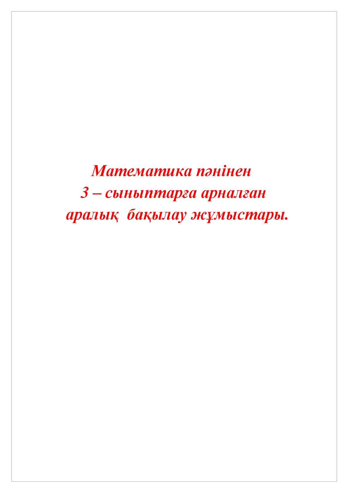 Математикадан тапсырмалар 3-сынып