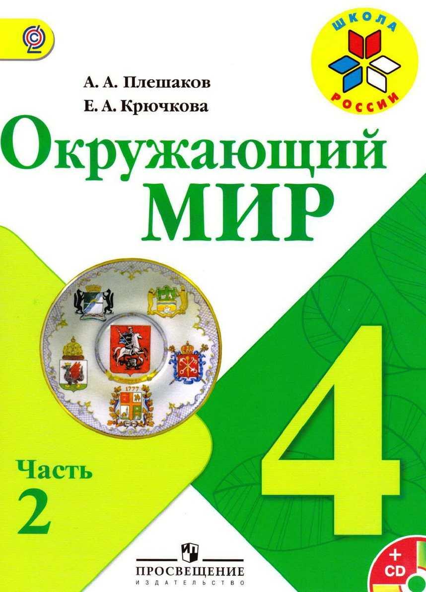 Решебники для 4 класса школа россии окружающий мир