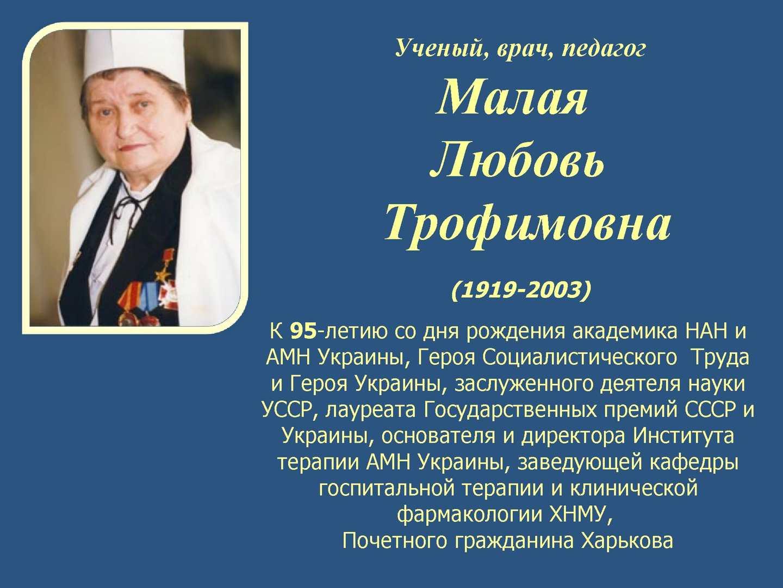 Ученый, врач, педагог: Малая Любовь Трофимовна (1919-2003)