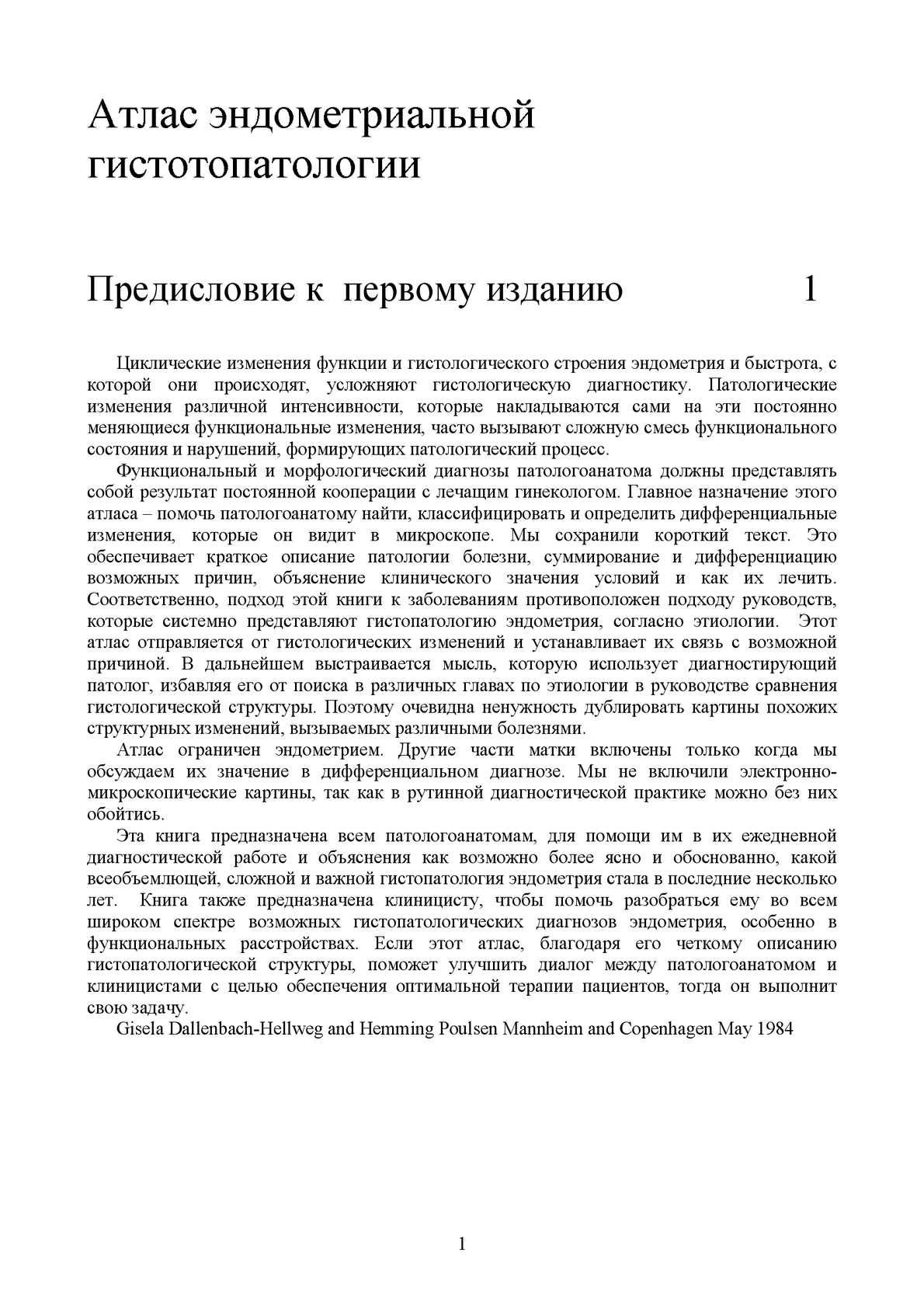 Атлас гистопатологии эндометрия