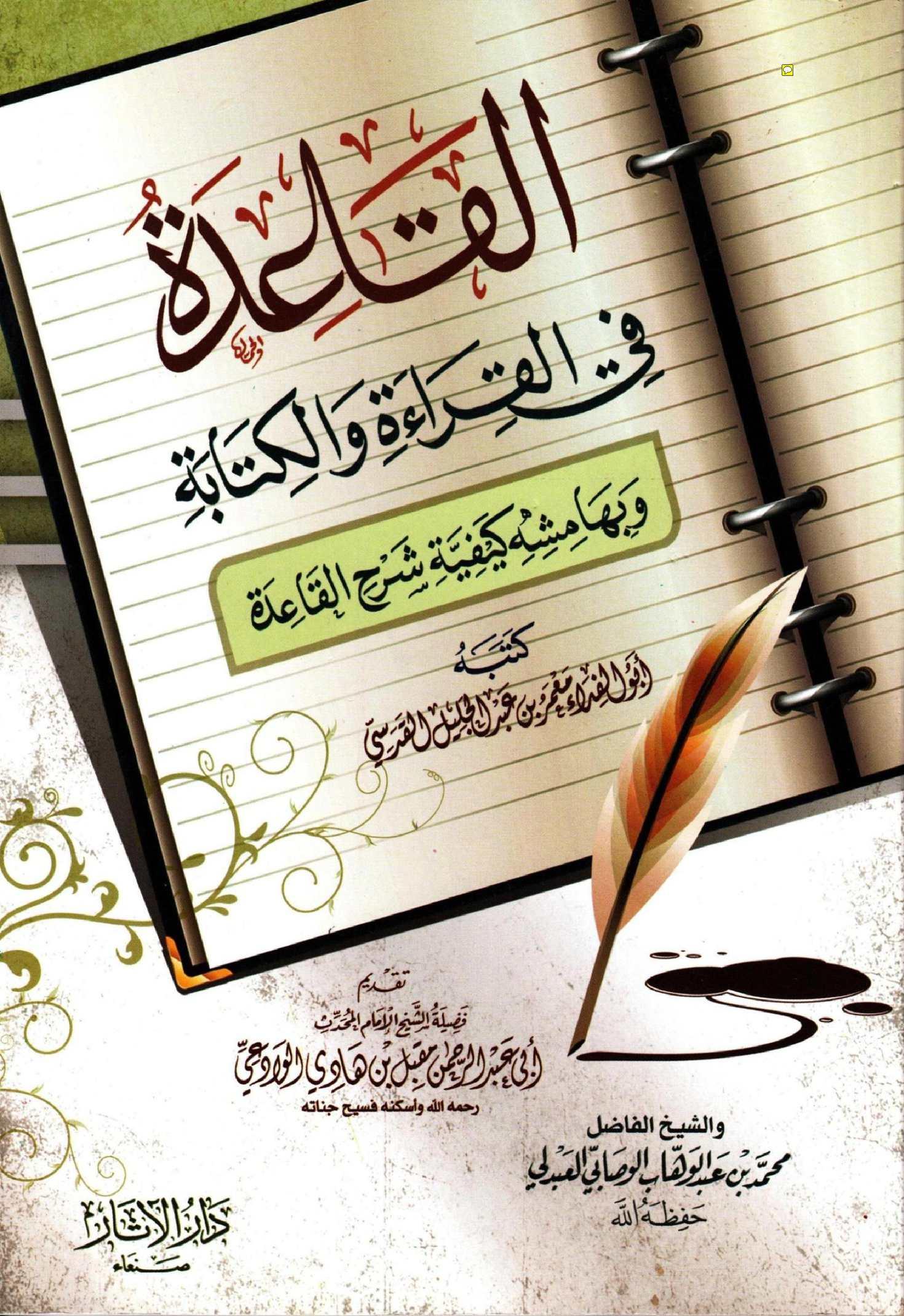 القاعدة في القراءة والكتابة