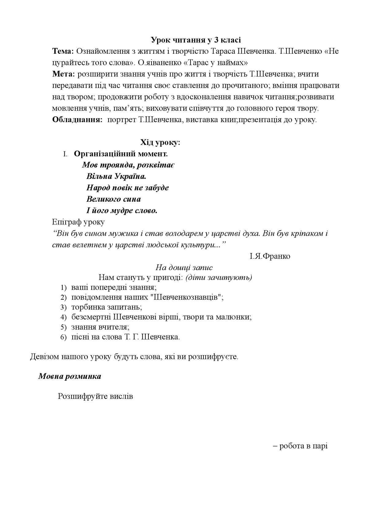 Урок читання у 3 класі вчитель Касьяненко В.В.