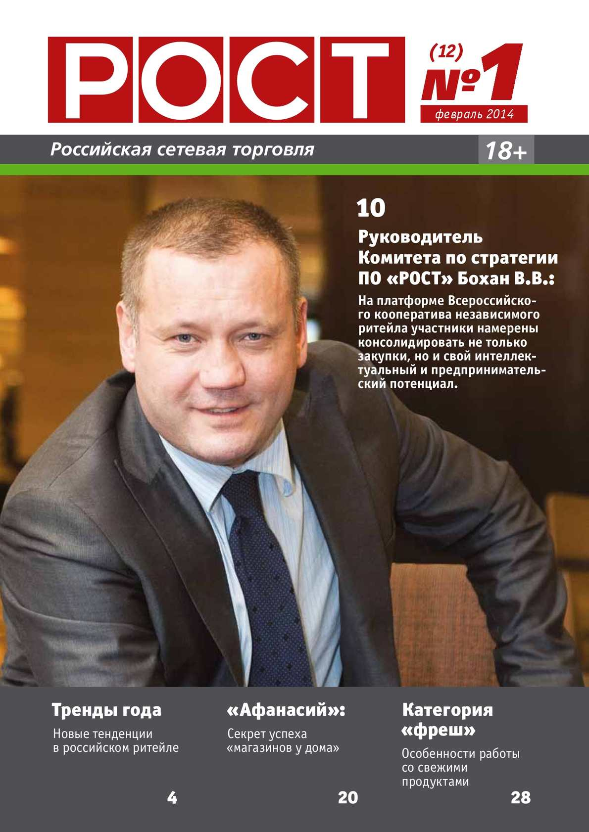 РОСТ. Российская сетевая торговля #1(12), Февраль 2013