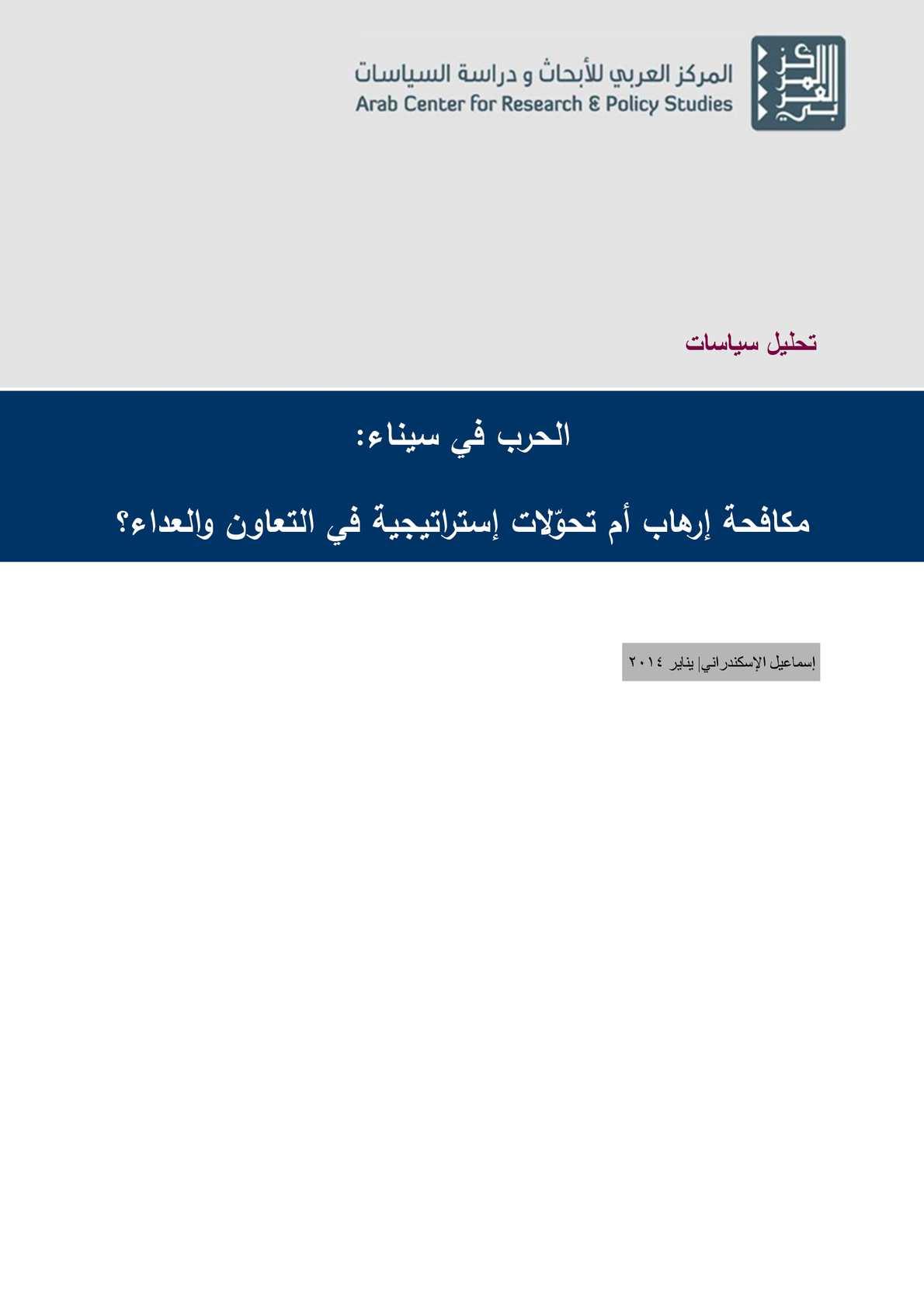 الحرب في سيناء: مكافحة إرهاب أم تحوّلات إستراتيجية في التعاون والعداء؟