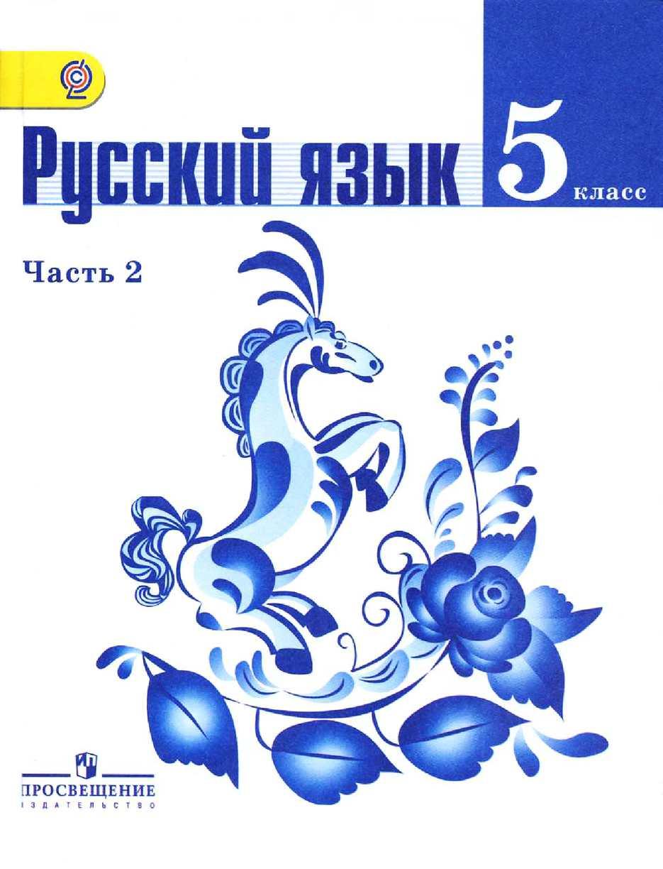 Решебник по русскому языку 6 класс купалова 15 фотография