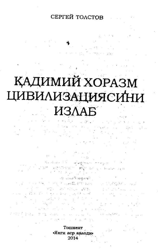 Sergey Tolstov - Qadimiy Xorazm sivilizatsiyasini izlab - Kirish qismi