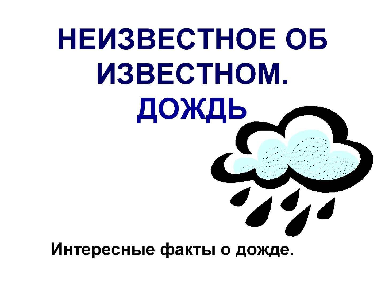 Почему идёт дождь и дует ветер 1 класс презентация школа россии