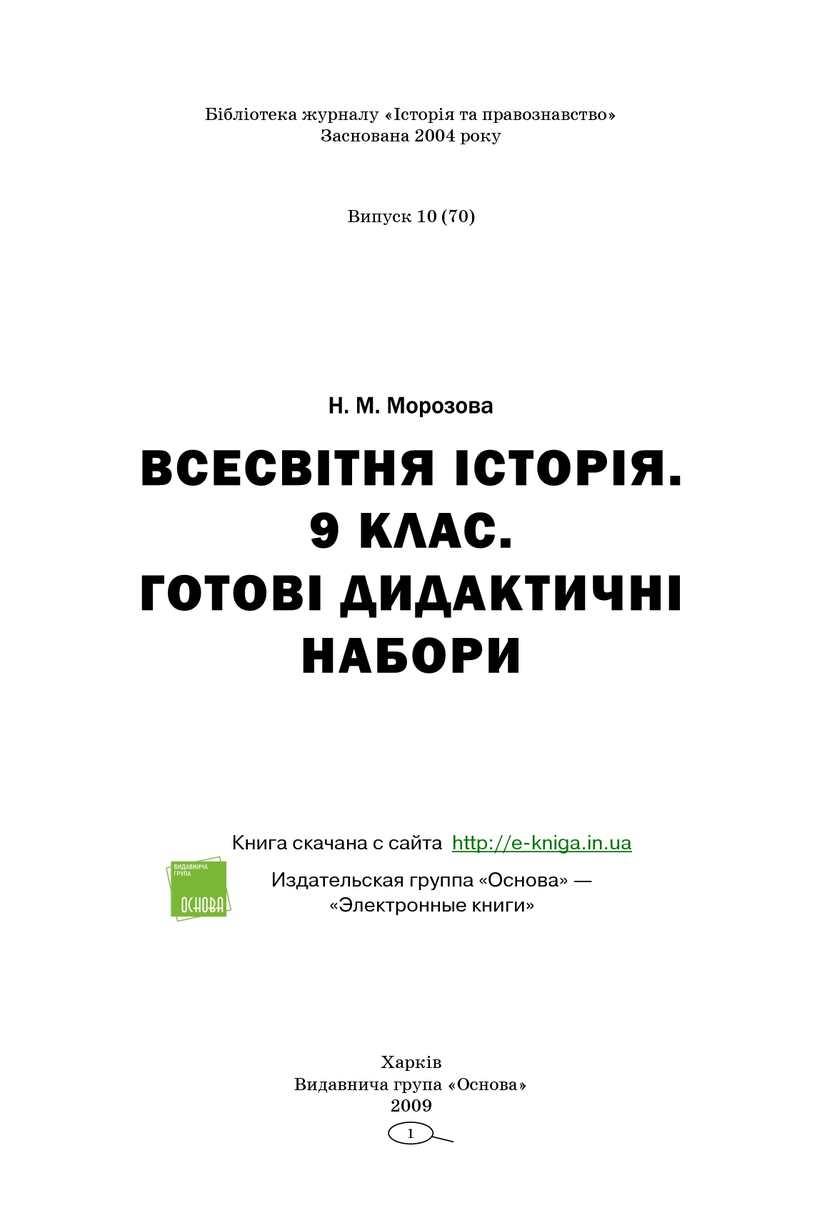 Calaméo - 6. Всесвітня історія. 9 клас. Готові дидактичні набори.2009 c16b7ad58018b