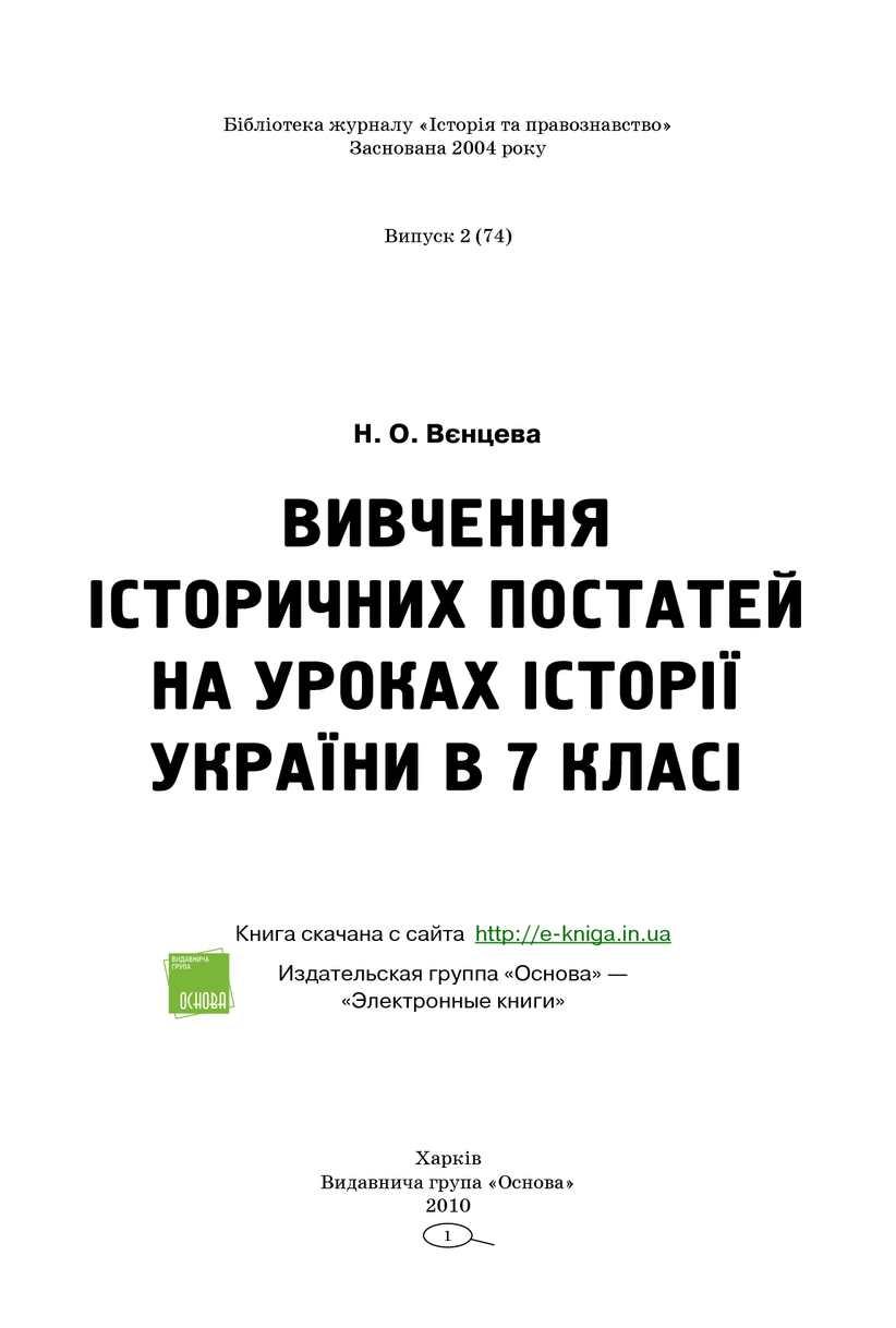 Вивчення історичних постатей на уроках історії України в 7 класі.