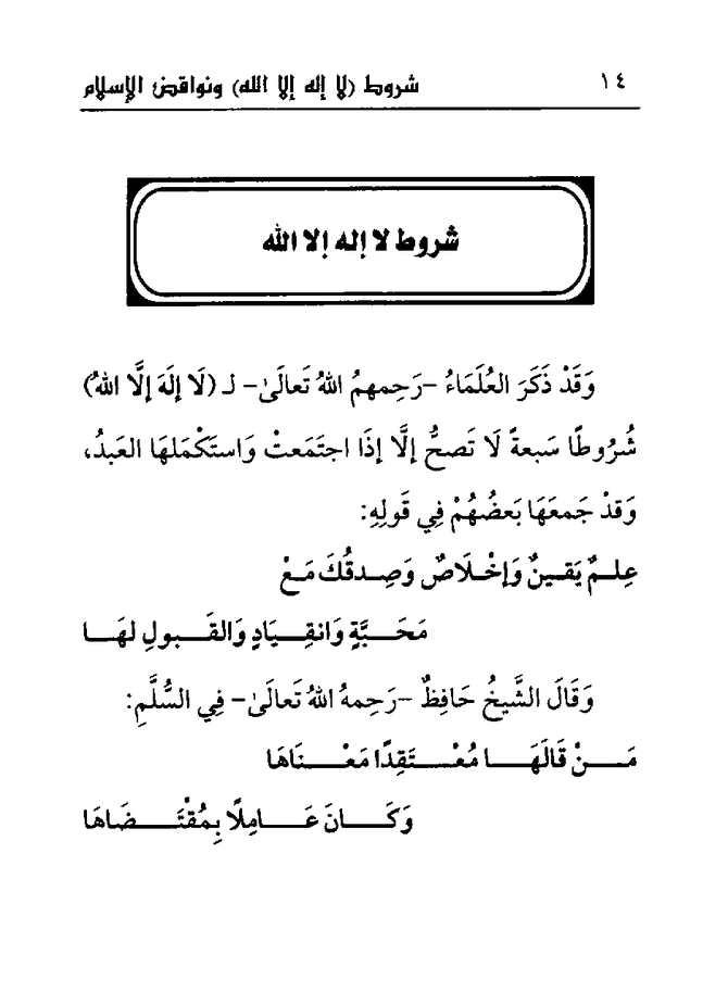 شروط لا إله إلا الله ونواقض الإسلام محمد سعيد رسلان Calameo Downloader