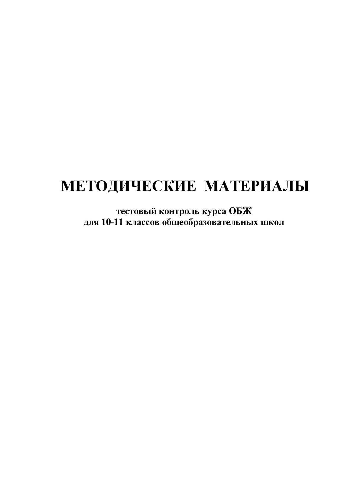 Multidisciplinary Treatment of