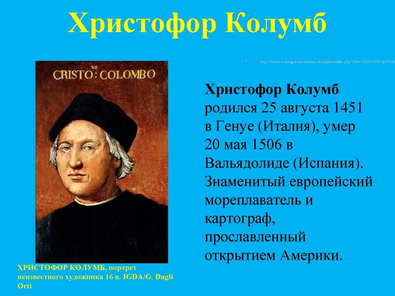 Доклад колумб христофор самое интересное