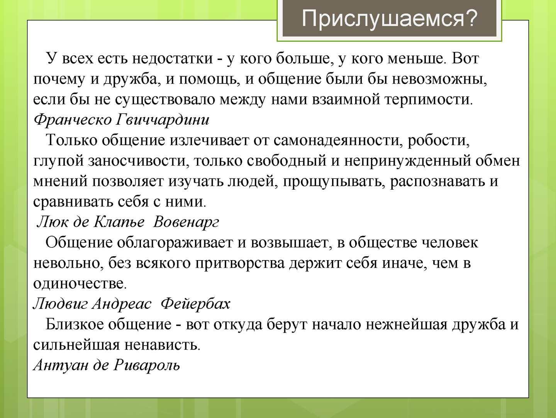Обществоведение_9_Общение