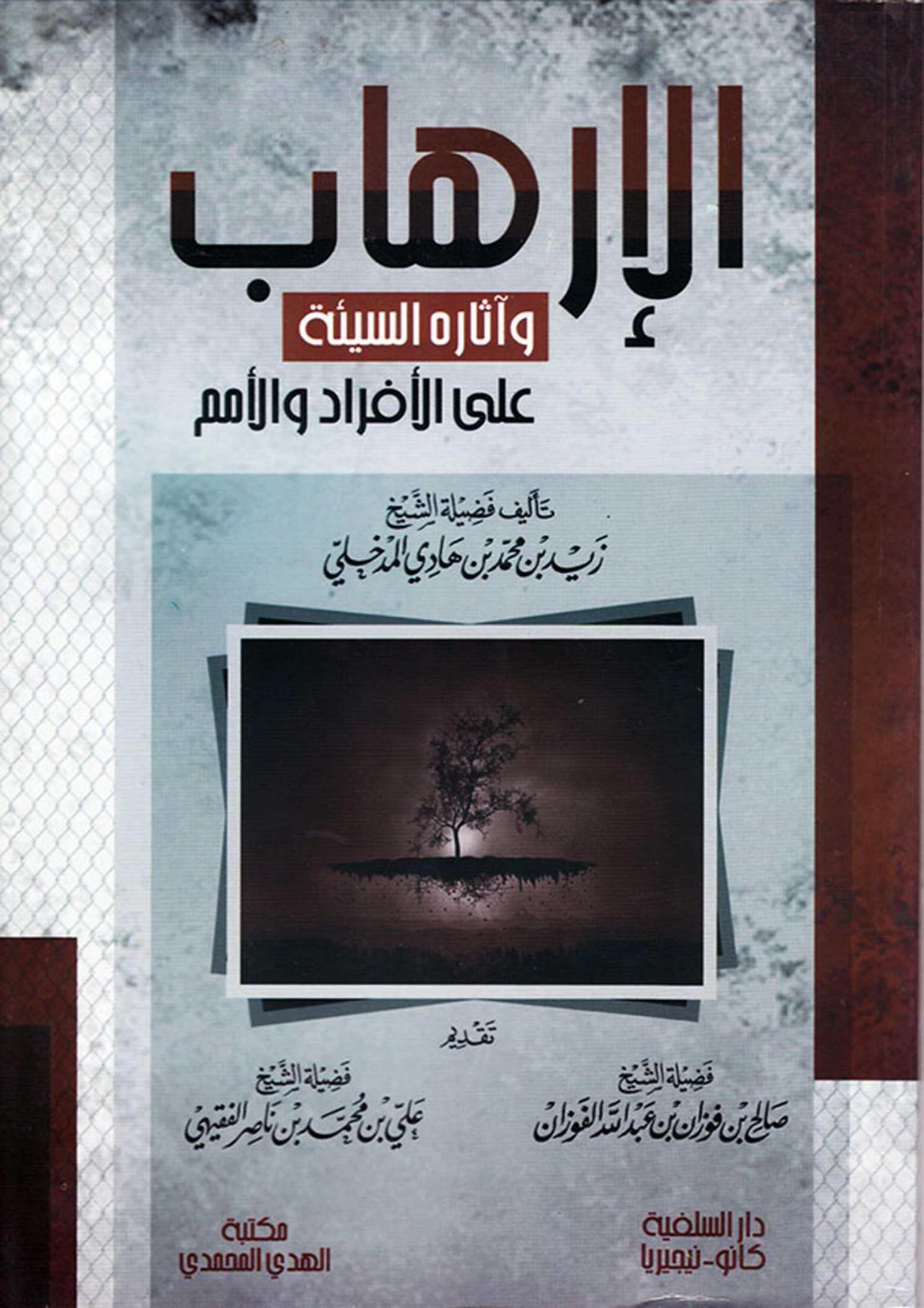 الإرهاب وأثره على الأفراد والأمم - زيد المدخلي