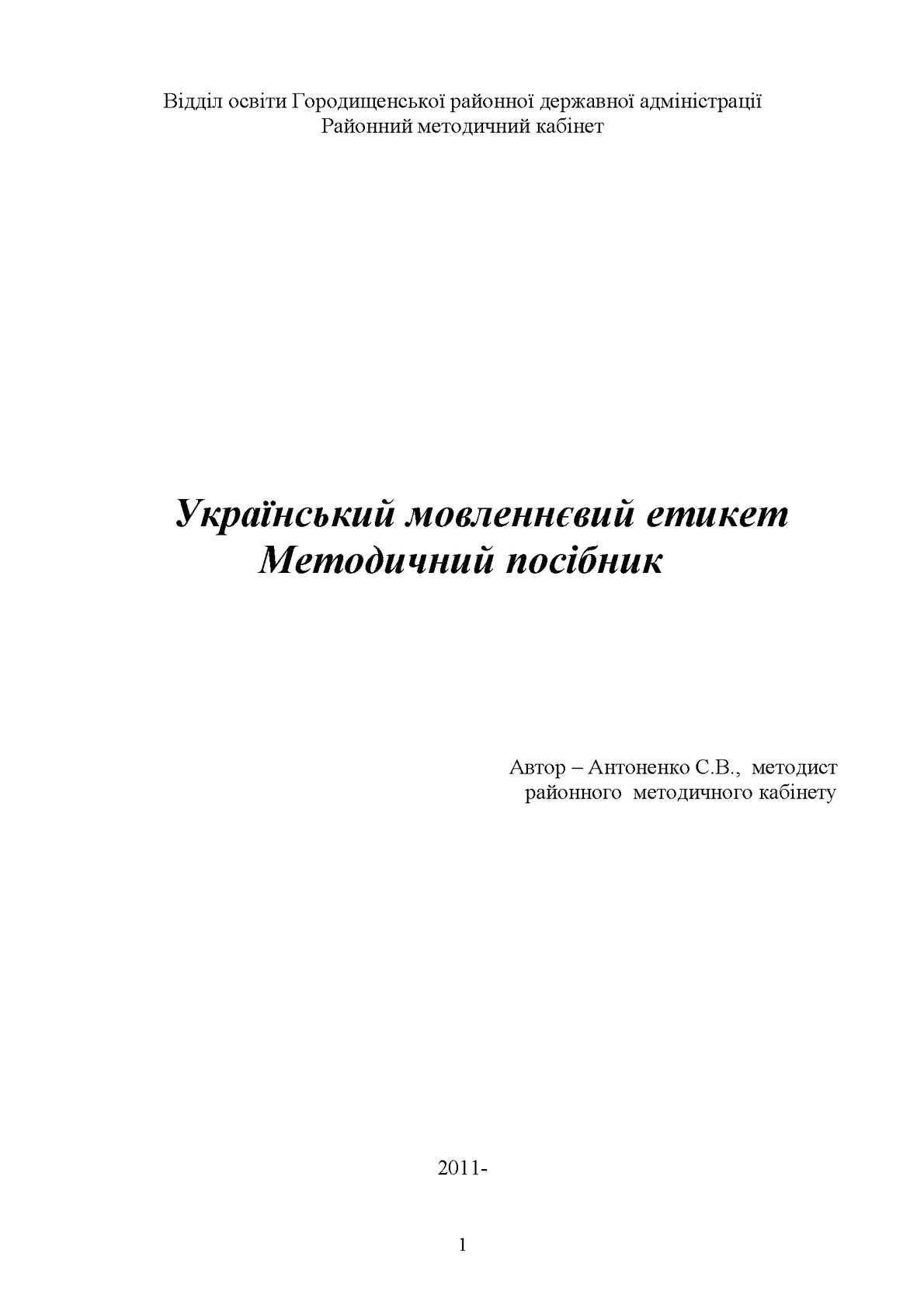 Calaméo - Синюта Укр мовлен етикет 9ba731bac7724