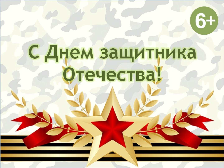 ❶Защитникам отечества автор|Почему гугл не поздравляет с 23 февраля|Защитникам отечества больше огня!|Награда за сохранение памяти о героях защитниках Отечества вручена|}