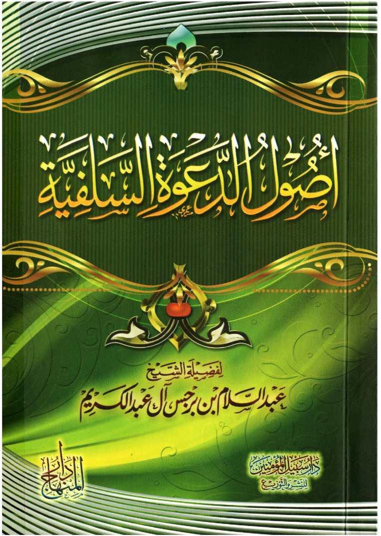 أصول الدعوة السلفية - عبد السلام بن برجس