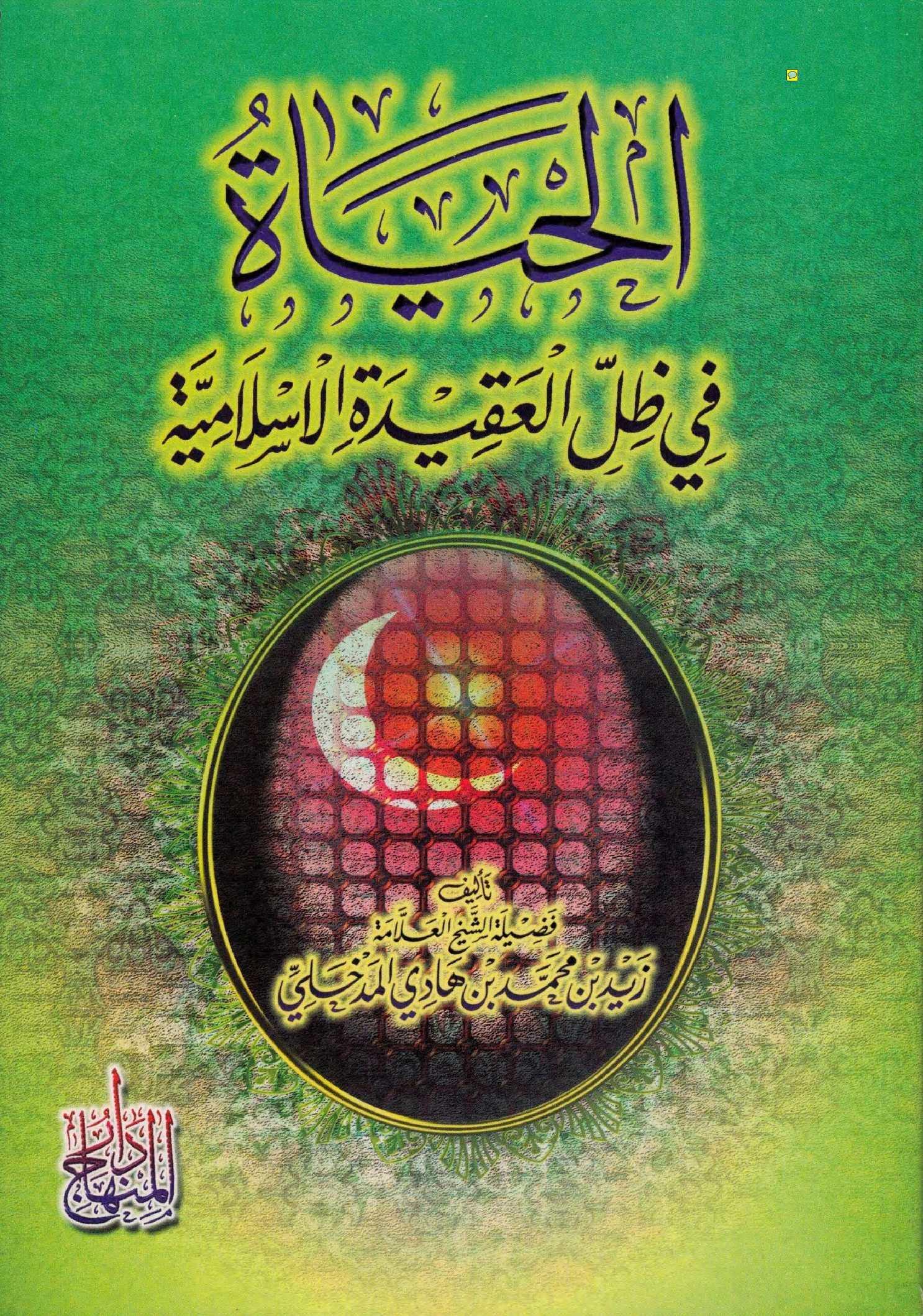 الحياة في ظل العقيدة الإسلامية - زيد المدخلي