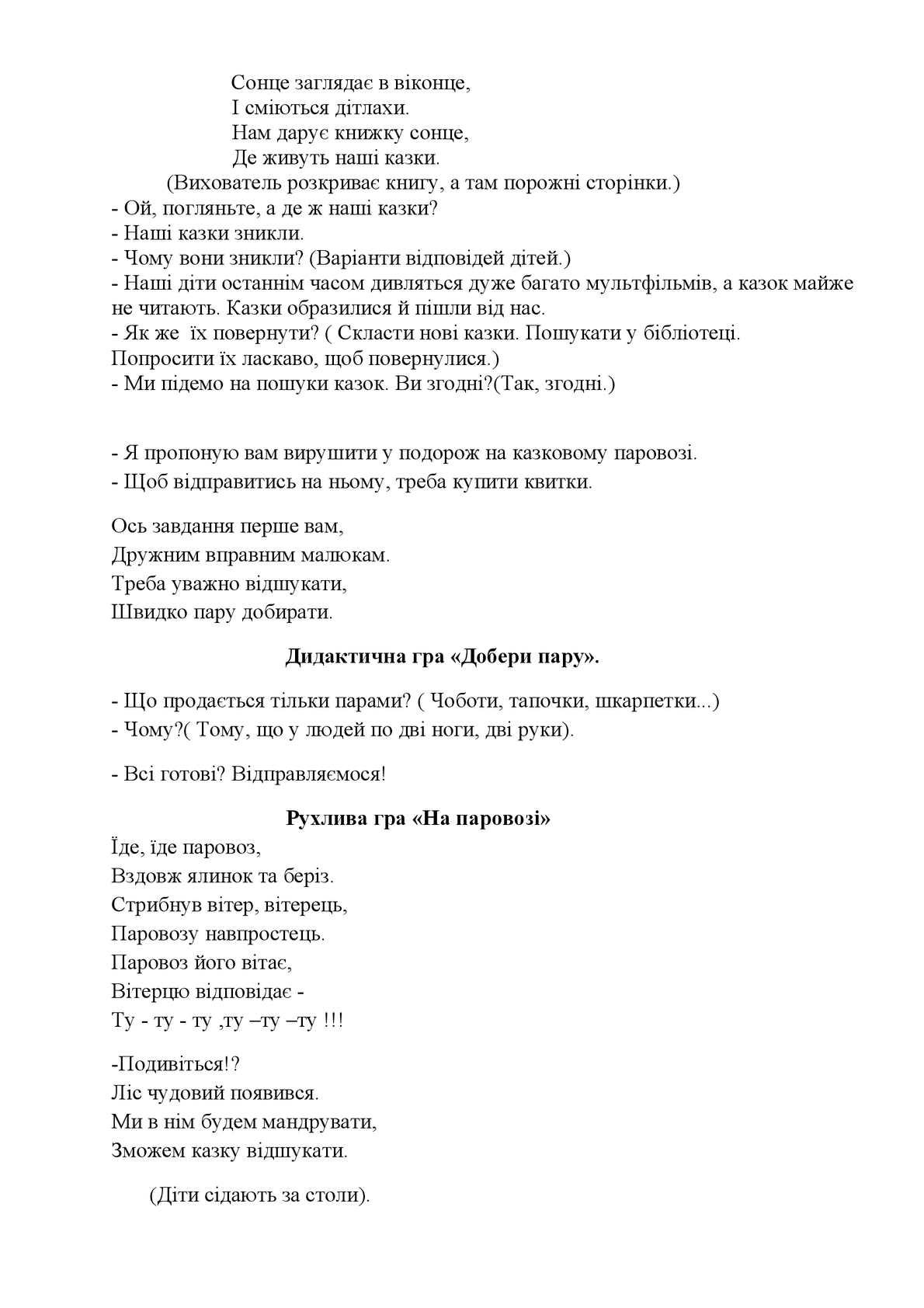 Конспект підсумкового заняття з математики в середній групі «День народження Ведмедика» | Дитина