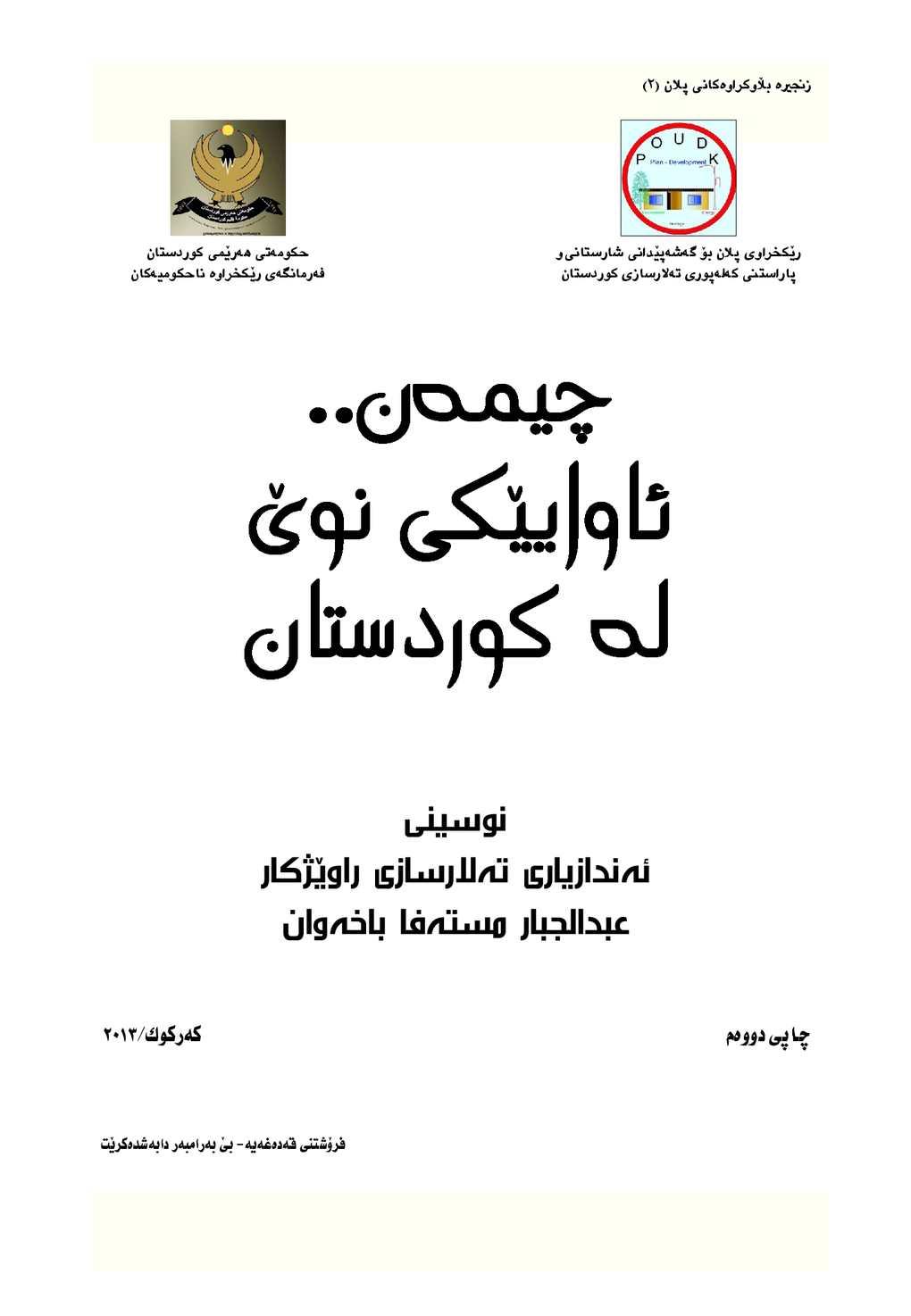 Cheman... nuovo insediamento in kurdistan ( in lingua kurda)