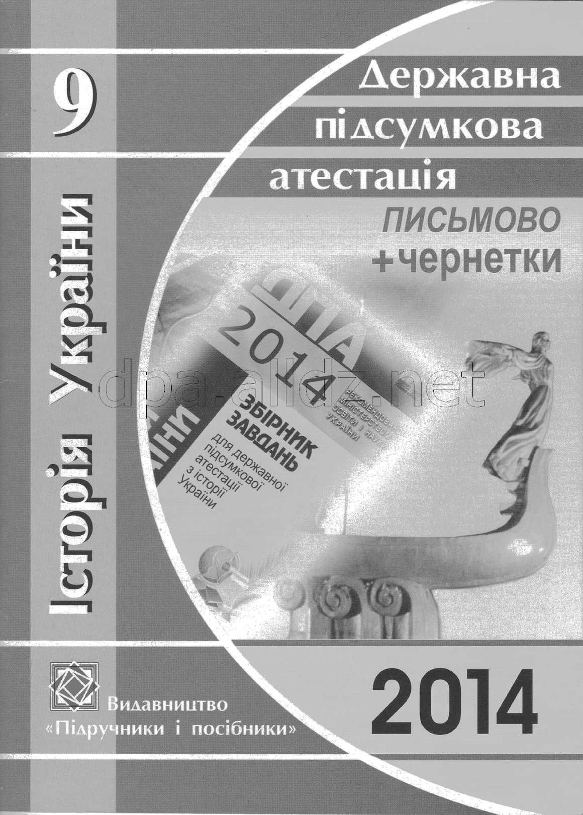 ist_ukr_9kl_pism