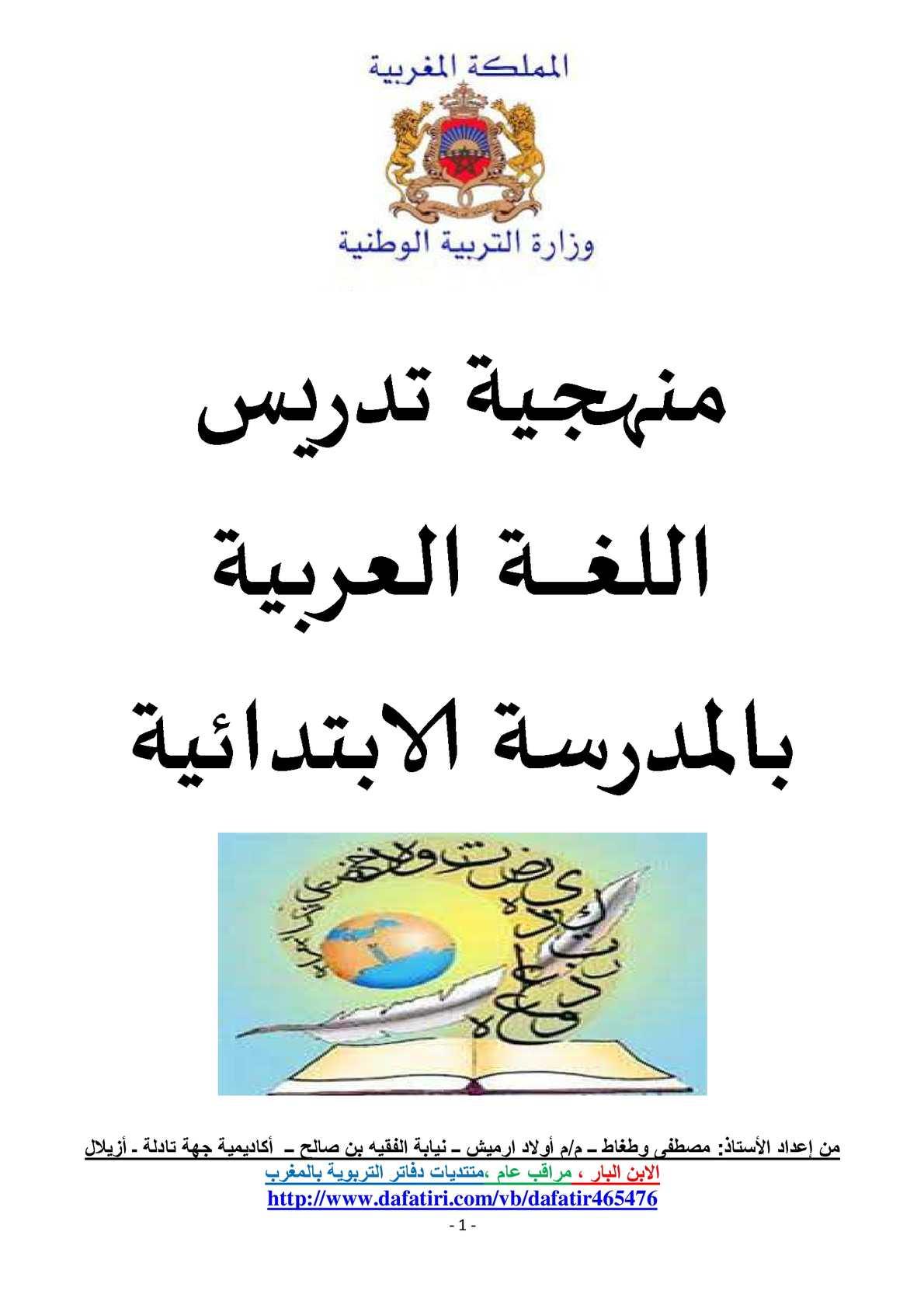 منهجية تدريس اللغة العربية