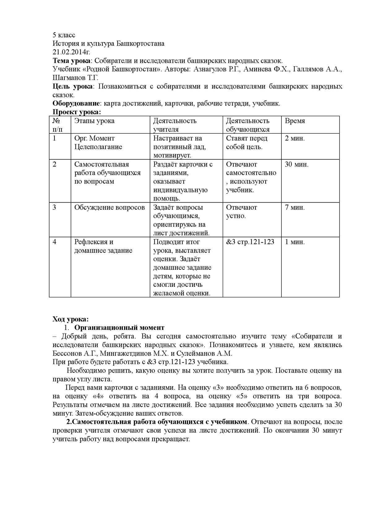 Гдз Культура Башкортостана 8 Класс