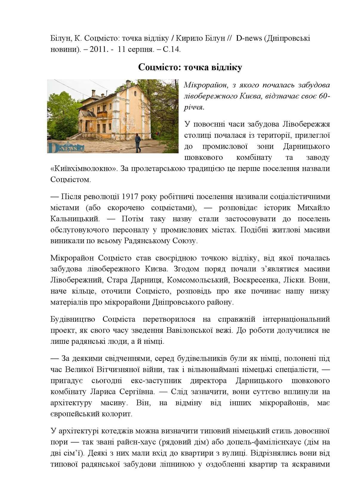 Білун, К. Соцмісто: точка відліку / Кирило Білун //  D-news (Дніпровські новини). – 2011. -  11 серпня. – С.14