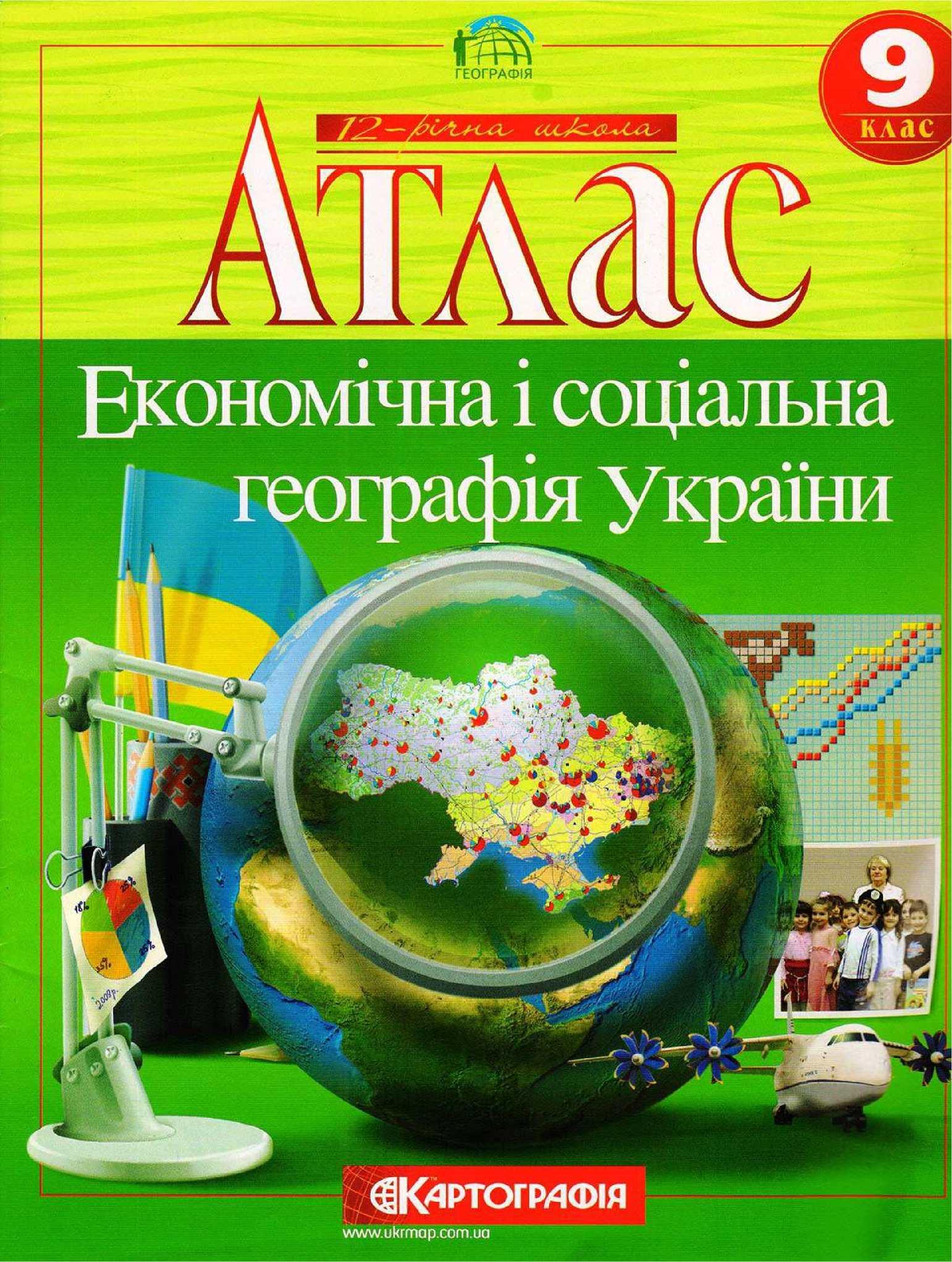 Атлас 9 класс экономическая и социальная география украины смотреть