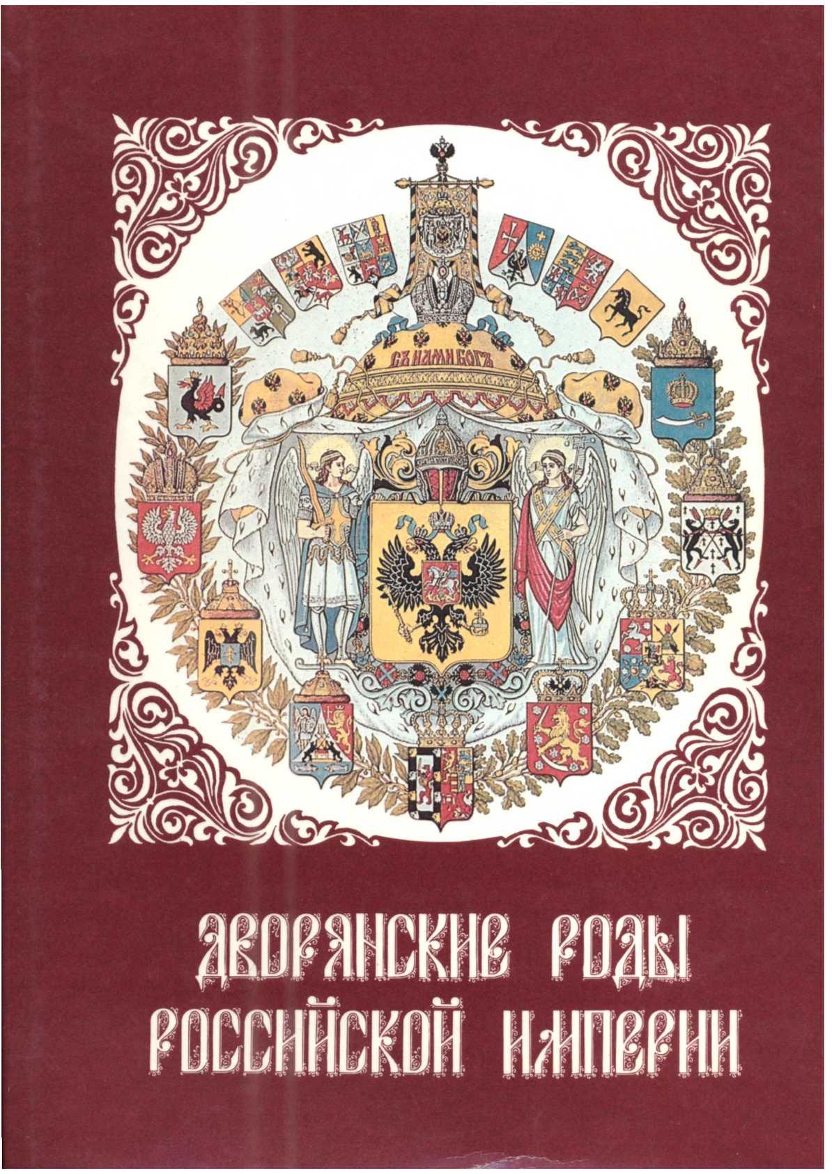 Самые богатые роды российской империи