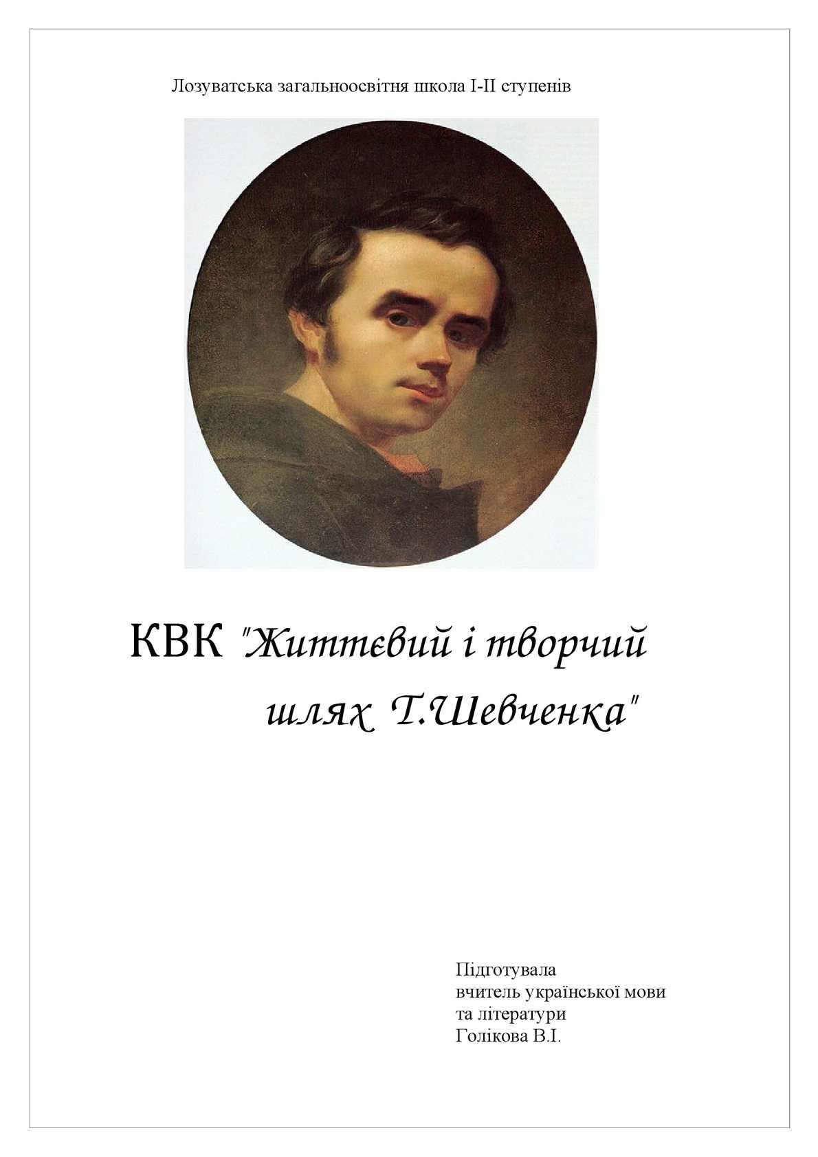 Лозуватська ЗШ (КВК до Т.Шевченка)
