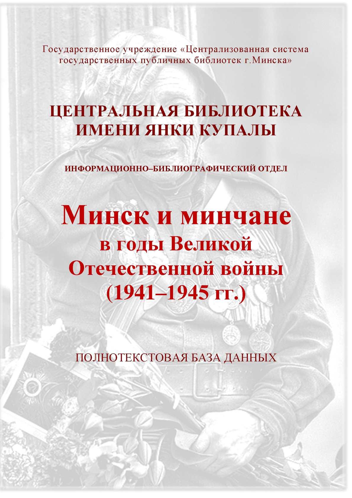 Минск и минчане в годы Великой Отечественной войны (1941–1945 гг.)
