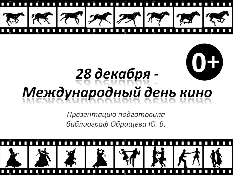 Открытка с международным днём кино 17
