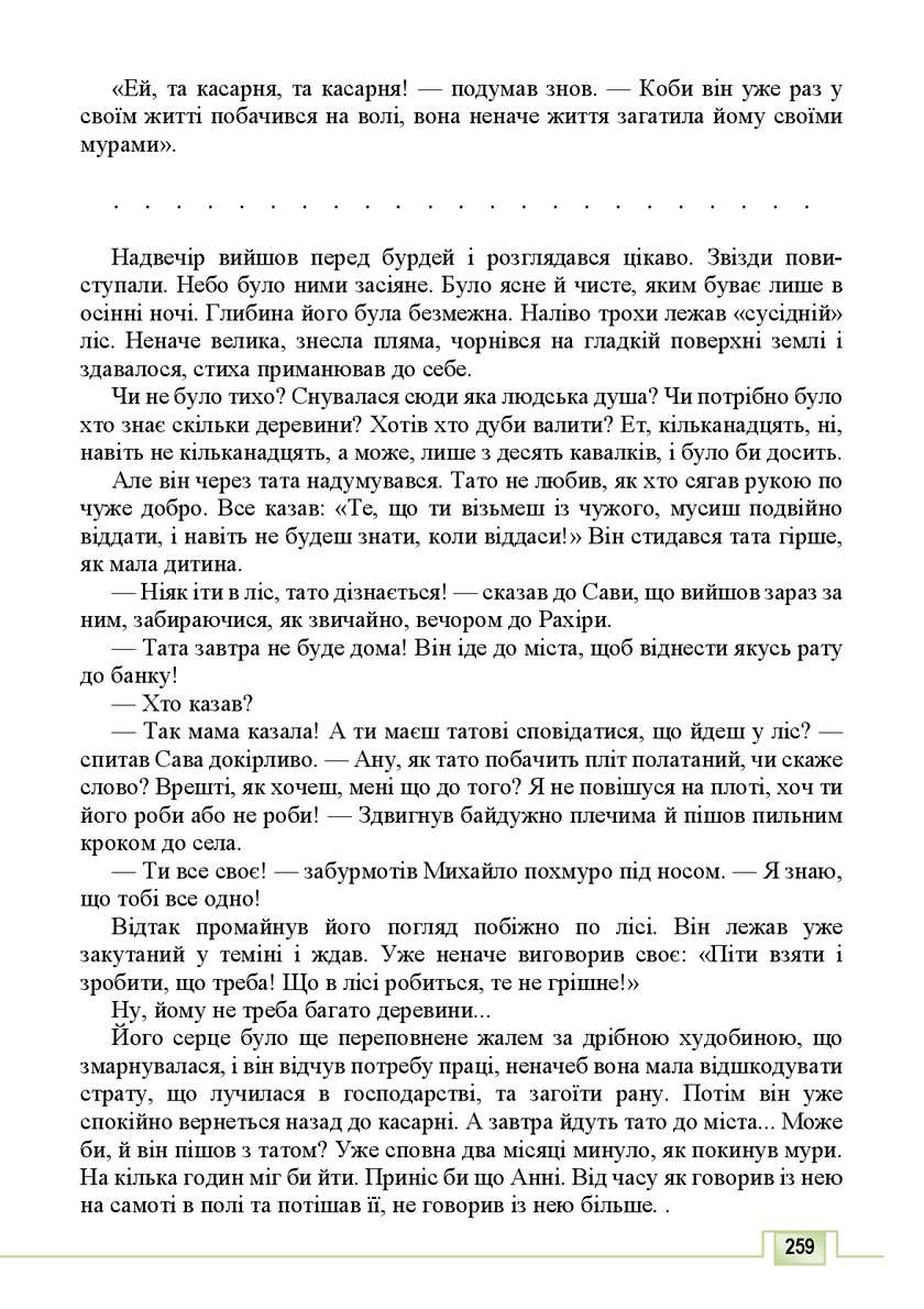 Page 260