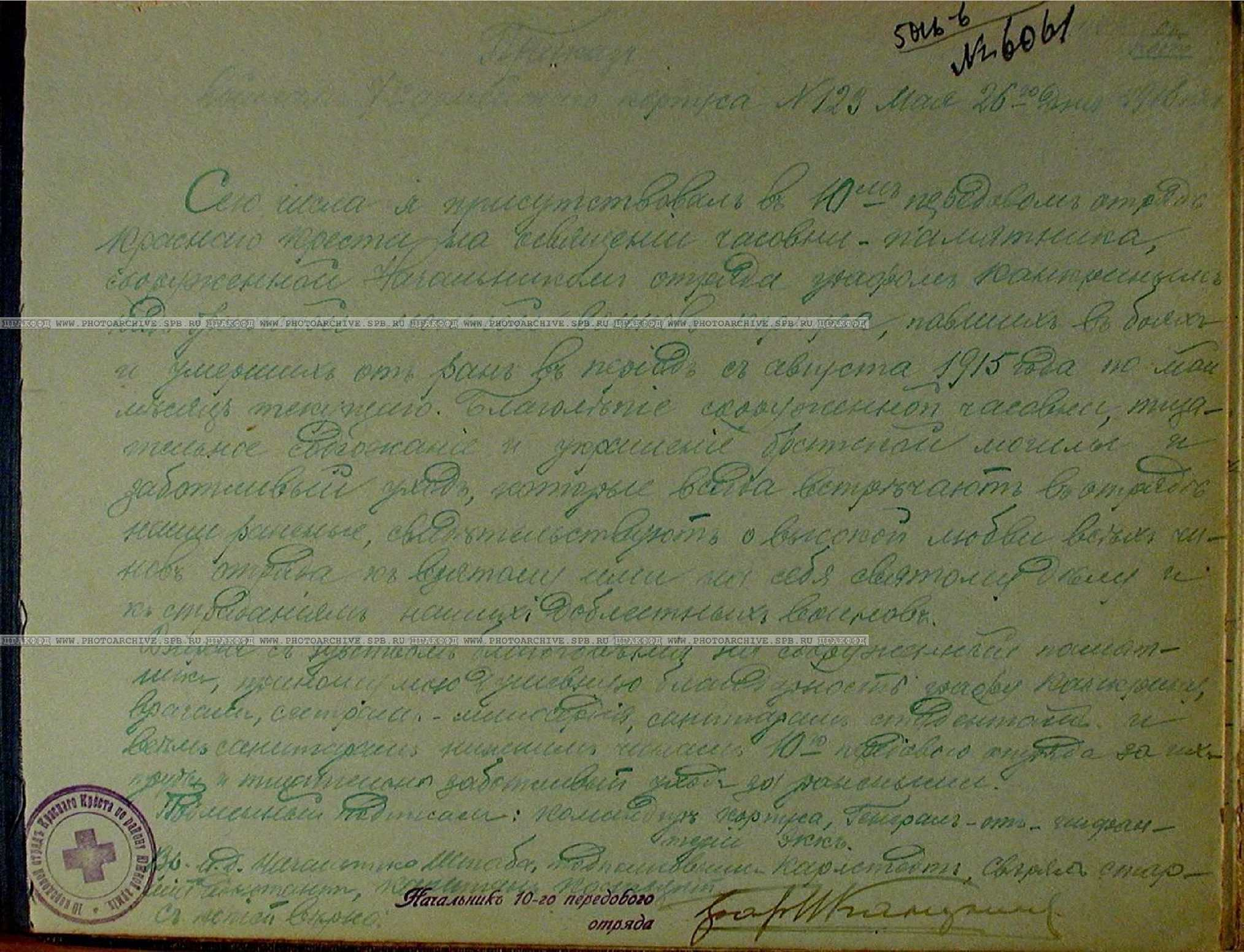 1916. Братские могилы, сооруженные 10-м передовым отрядом Красного Креста. Альбом.