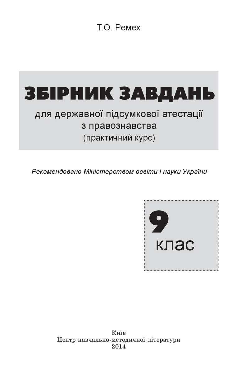 Remekh_Pravo_DPA_9_ua_266-13_S