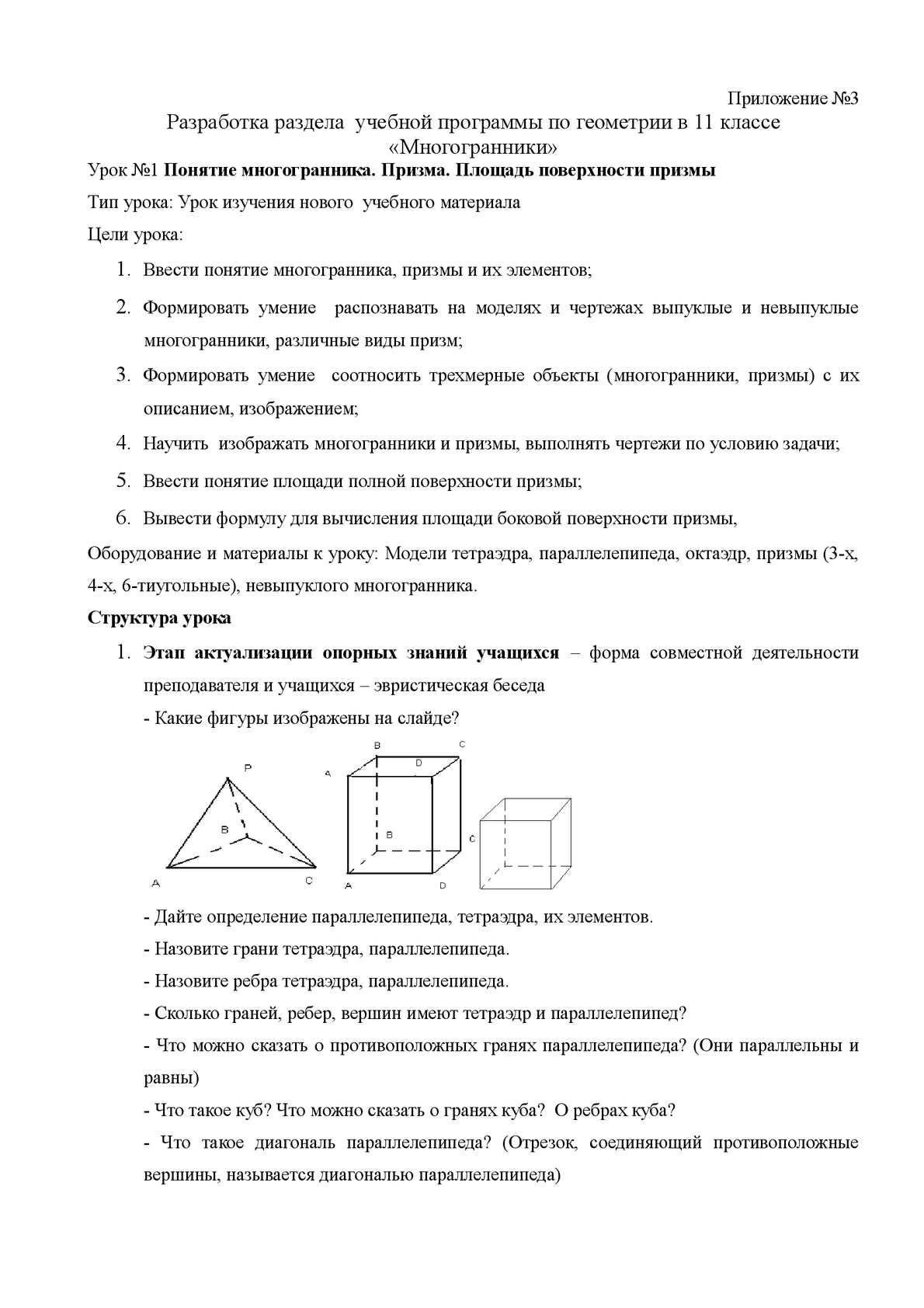 Разработка раздела учебной программы по геометрии