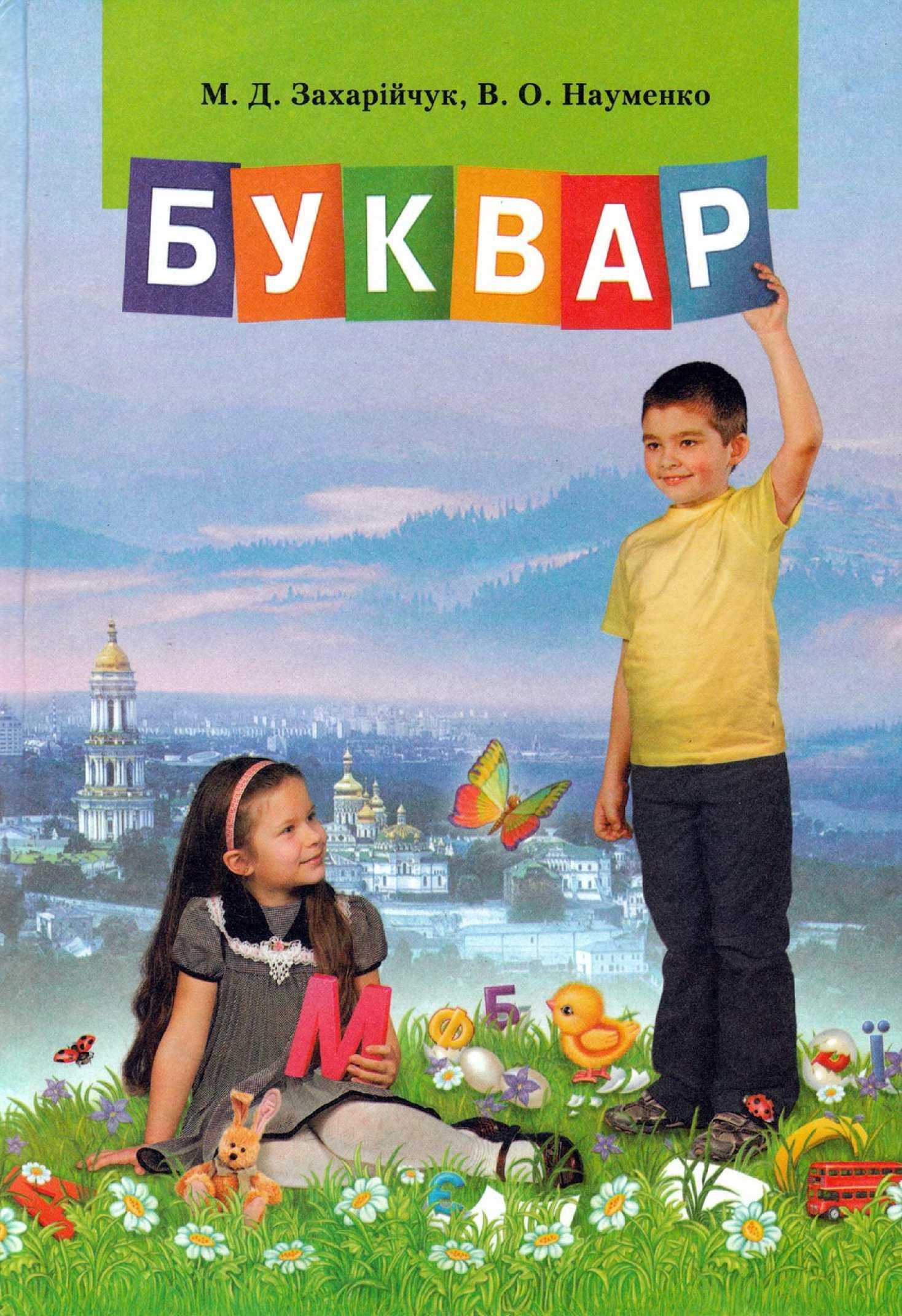 БУКВАР Захарійчук Науменко 1 клас
