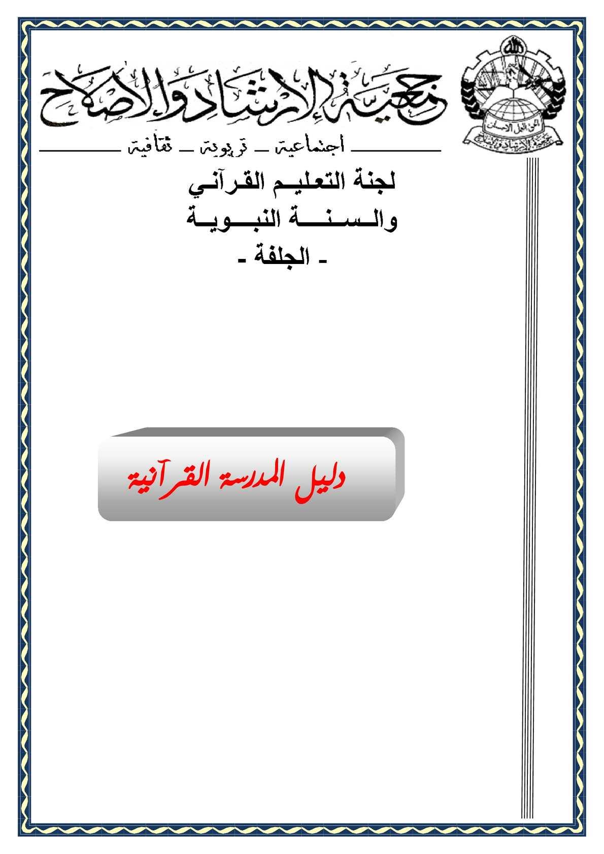 دليل المدرسة القرآنية لجمعية الارشاد والاصلاح -الجلفة